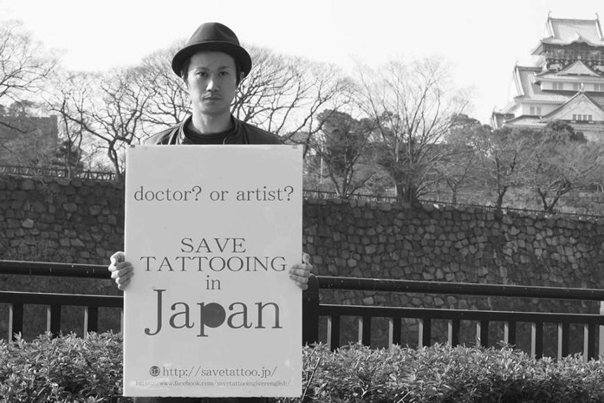 taiki masuda, save tattooing in japan, tattoo in japan, osaka, court hearing, tattoo artist trial, medical procedure, japan